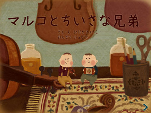 iPadで読む電子絵本『マルコと小さな兄弟』
